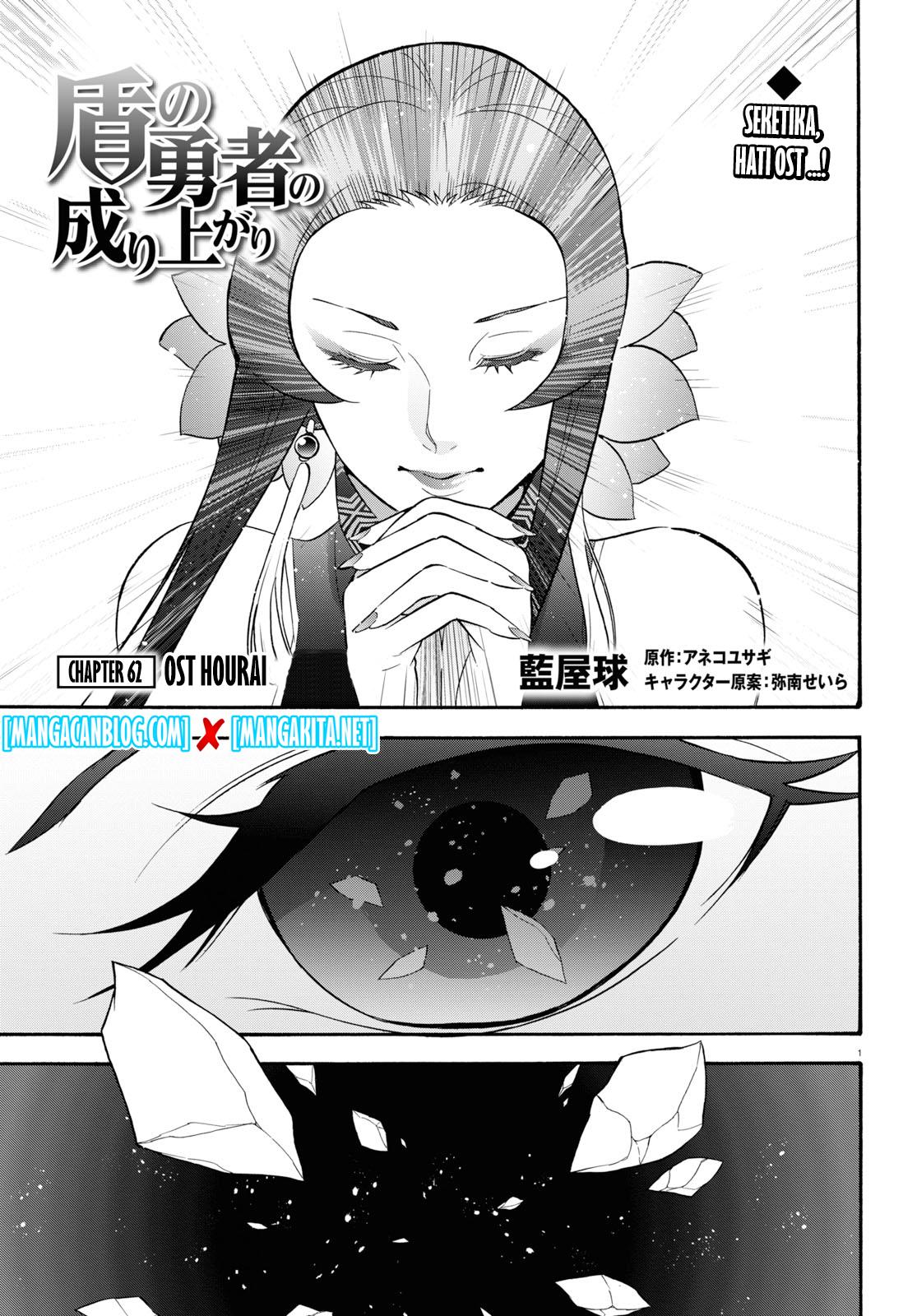 Tate no Yuusha no Nariagari: Chapter 62 - Page 1