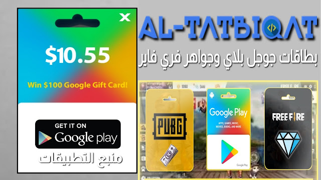 افضل تطبيق للحصول على بطاقات جوجل بلاي وجواهر فري فاير