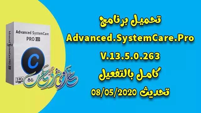 برنامج IOBIT Advanced SystemCare Pro Serial v13.5 كامل بالتفعيل احدث اصدار