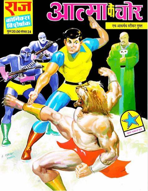 आत्मा के चोर : सुपर कमांडो ध्रुव कॉमिक्स हिंदी पीडीऍफ़ फ्री डाउनलोड | Aatma Ke Chor : Super Commando Dhruv Comics Hindi PDF Download