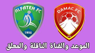 مباراة الفتح وضمك بين ماتش مباشر1-1-2021 والقنوات الناقلة بالدوري السعودي