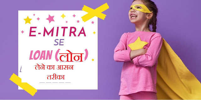 E-mitra se loan lene ka tarika in hindi