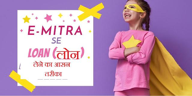 E-mitra se loan lene ka tarika in hindi