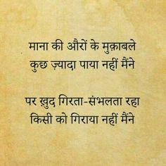 Facebook, Whatsapp, And Instagram Motivational Status In Hindi