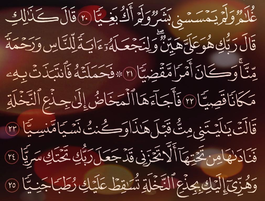 شرح وتفسير, سورة مريم, surah Maryam, surah maryam,maryam,surah,surah maryam full,quran surah maryam,quran,maryam surah,quran recitation surah maryam,surah al maryam,surat maryam,surah maryam for pregnancy,best surah maryam recitation,surah maryam only translation in urdu,qiroah al quran surah maryam,098 surah maryam,tilawah al quran surah maryam,surah maryam text,surah maryam merdu,surah maryam bangla,surah maryam sudais,surah maryam full hd,surah maryam hd text,surah maryam arabic