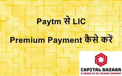 पेटीएम से एलआईसी प्रीमियम का भुगतान कैसे करें हिंदी में | Paytm से Online LIC Premium Payment कैसे करें हिंदी में