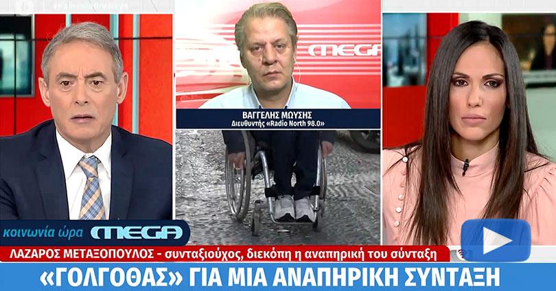 Κόπηκαν-Αναπηρικές-Συντάξεις-Λόγω-Κορονοϊού