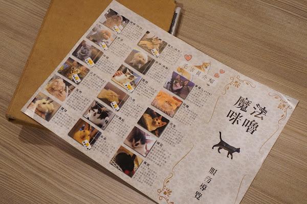 台南永康區美食【魔法咪嚕寵物主題餐廳】店家介紹