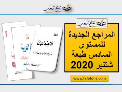 المراجع الجديدة للمستوى السادس طبعة شتنبر 2020 وفق المنهاج المنقح