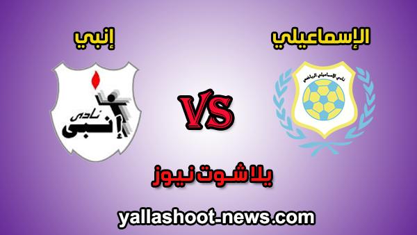 مشاهدة مباراة الإسماعيلي وإنبي مباشر اليوم 1-01-2020 في الدوري المصري