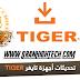 تحديثات أجهزة تايغر TIGER بتاريخ 07 - 11 - 2019