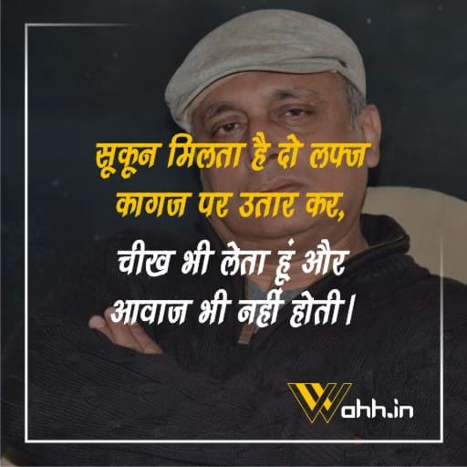 Beautiful Piyush Mishra Shayari &  Poetry