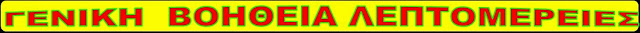 http://autopat-boithia.blogspot.gr/