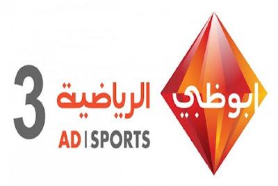 ابو ظبي الرياضية 3
