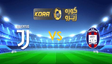 مشاهدة مباراة يوفنتوس و كروتوني بث مباشر اليوم 17-10-2020 الدوري الإيطالي