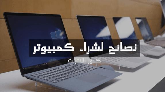 كيفية شراء جهاز كمبيوتر