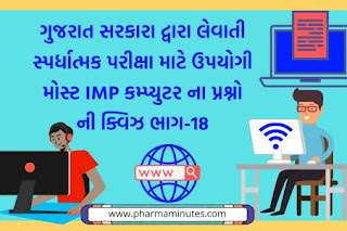 Most IMP Computer questions useful for all competitive examination conducted by Gujarat Government Quiz Part-18