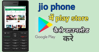 Play store in jio phone | How to install playstore in jio phone