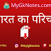 introduction of india PDF in Hindi