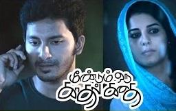 Meendum Oru Kadhal Kadhai Scenes | Walter gets caught by Nasser's men | Isha Talwar | Singamuthu