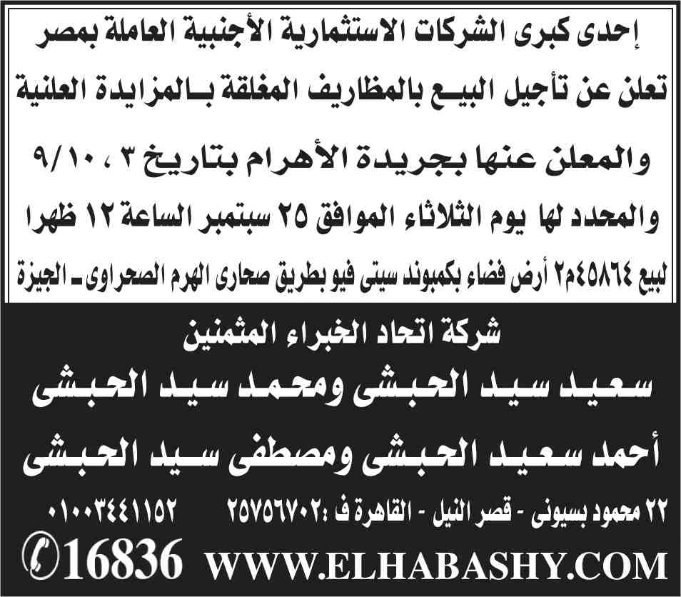 وظائف اهرام الجمعة اليوم 14 سبتمبر 2018 اعلانات مبوبة