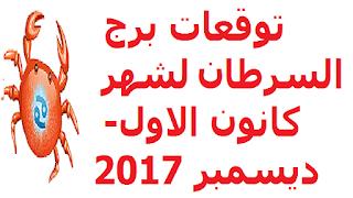 توقعات برج السرطان لشهر كانون الاول- ديسمبر 2017