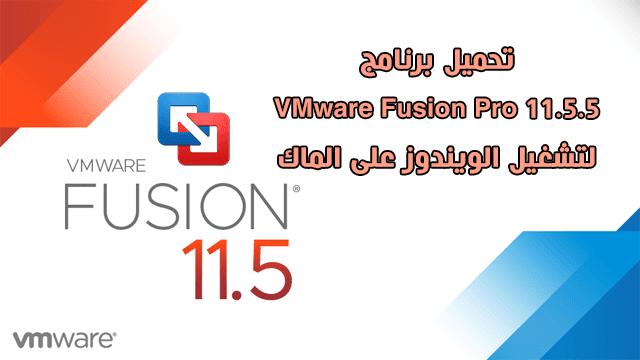 تحميل برنامج VMware Fusion Pro 11.5.5  لتشغيل Windows على نظام تشغيل Mac.