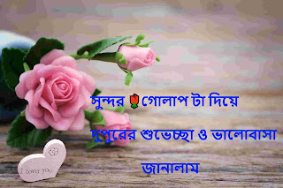 bengali good afternoon sms