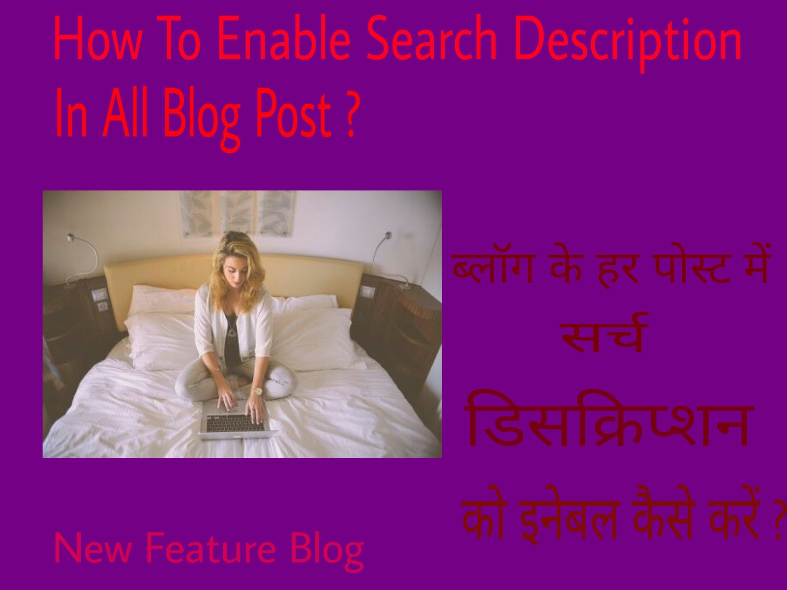 blog-ke-har-post-me meta-search-description-ko-enable-kaise-kare