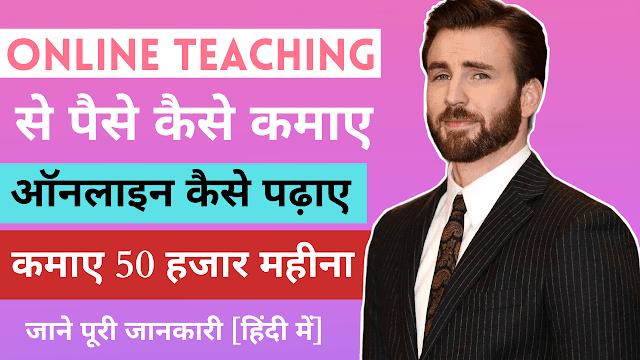 घर बैठे Online Teaching से पैसे कैसे कमाए