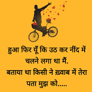 love shayari, latest tareef sharayi, respect shayari, hindi shayari on beautiful girls, tareef status,