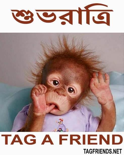 How To Say Good Night In BENGALI Language