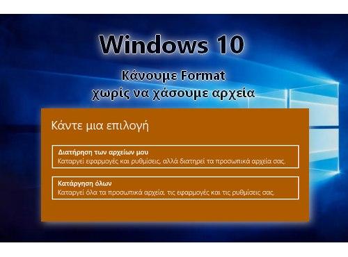 Windows 10: Κάνουμε «φορμάτ» χωρίς να χάσουμε προσωπικά αρχεία