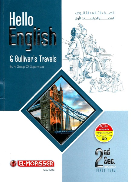 تحميل كتاب المعاصر للصف الاول الاعدادى لغة انجليزية