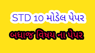 Download STD 10 Best Preparation Question Bank