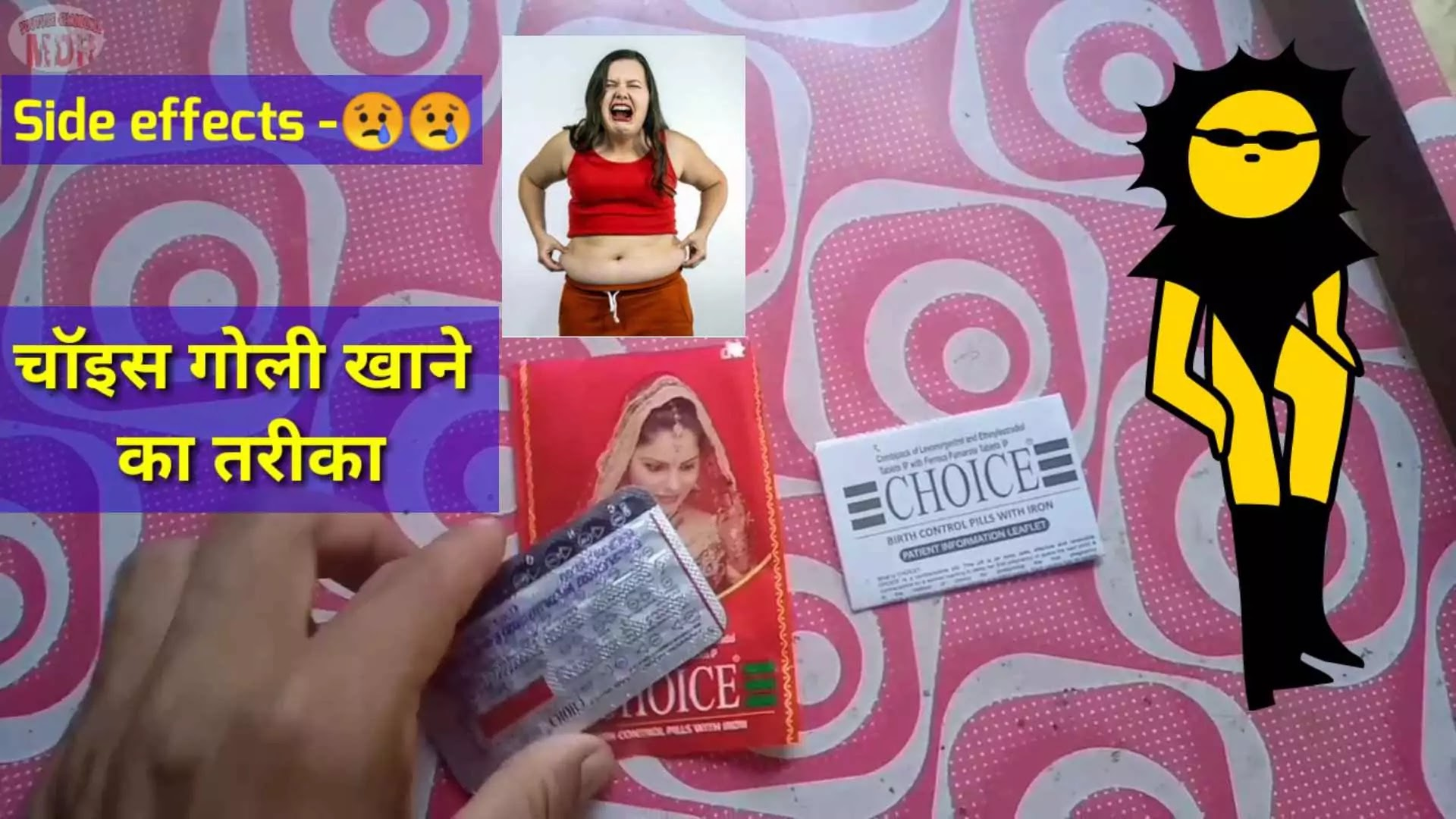 Choice Tablet uses in Hindi, चॉइस गोली खाने का तरीका, Choice tablet use dose & side effects Hindi,