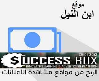 ربح المال من مشاهدة الاعلانات او النقرات من موقع Successbux كيفية بداء الربح من 8 دولار الي 40 يوميا