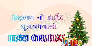 Merry Christmas 2020 : Wishes, quotes, images and greetings to share with family and friends