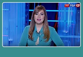 برنامج يوم بيوم حلقة الثلاثاء 3-5-2016 مع ريهام السهلى - النهار اليوم