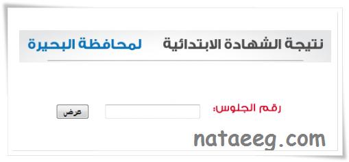 نتيجة إمتحانات الشهادة الإعدادية بمحافظة البحيره 2017 الترم الثانى / أخر العام