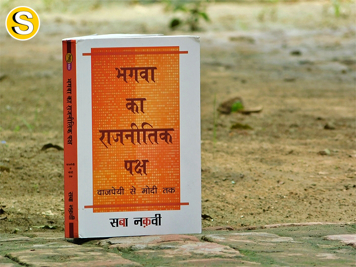 hindi-book-by-saba-naqvi