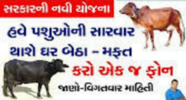 The state government has started mobile vans for the treatment of animals...namasste
