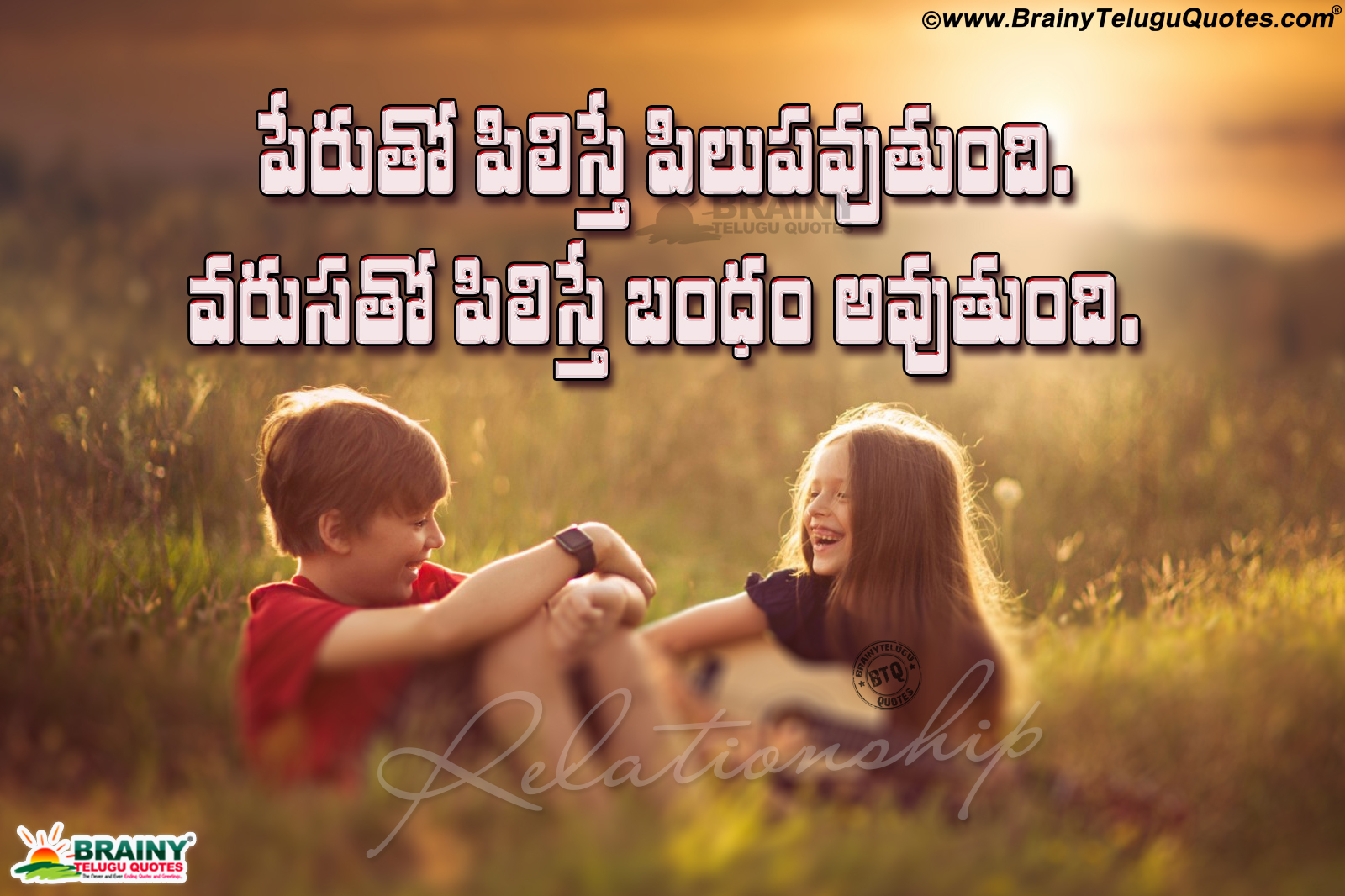Quotes About The Importance Of Friendship Telugu Famous Heart Touching Relationship Value Quotes With Cute