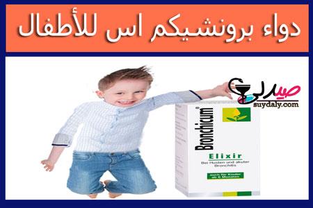 دواء برونشيكم اس للاطفال