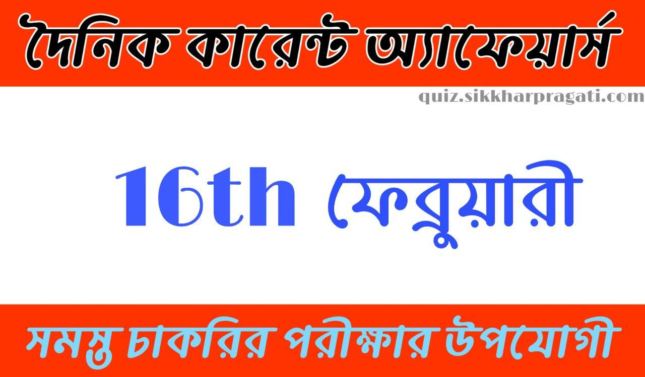 Daily Current Affairs In Bengali and English 16th February 2020 | for All Competitive Exams