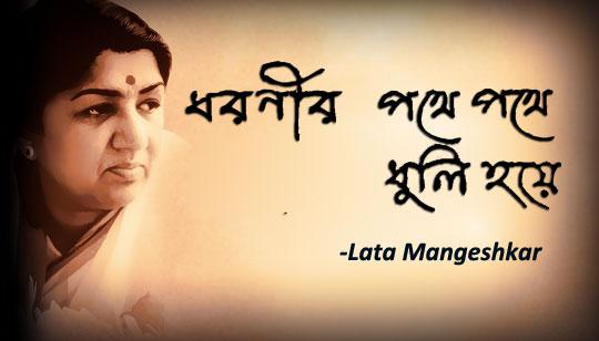 Dharanir Pathe Pathe by Lata Mangeshkar
