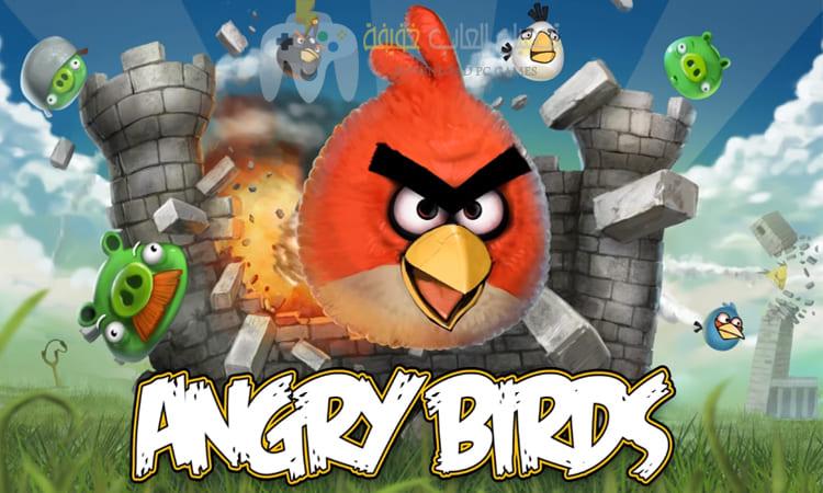 تحميل لعبة الطيور الغاضبة Angry Birds للكمبيوتر والموبايل من ميديا فاير