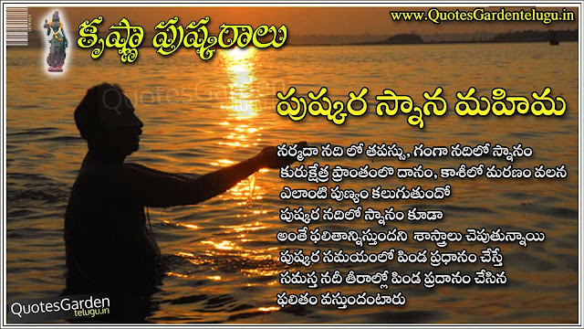 krishna Pushkara snana mahima