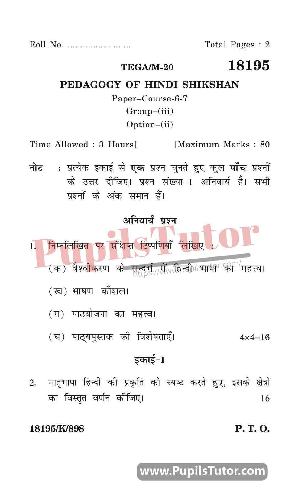 KUK (Kurukshetra University, Haryana) Pedagogy Of Hindi Shikshan Question Paper 2020 For B.Ed 1st And 2nd Year And All The 4 Semesters Free Download PDF - Page 1 - Pupils Tutor