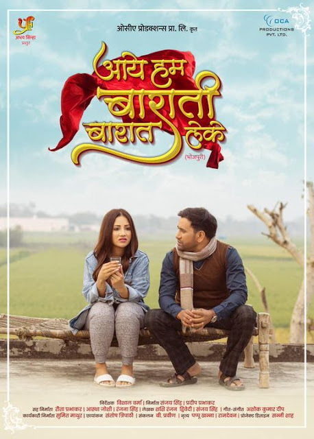 Bhojpuri movie Aaye Hum Barati Barat Leke 2021 wiki, full star-cast, Release date, Actor, actress. Aaye Hum Barati Barat Leke Song name, photo, poster, trailer, wallpaper